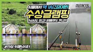[두메글램핑] 안성 두메낚시터 수상글램핑에서 민장대 낚…
