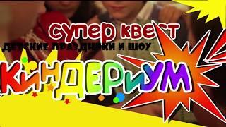 Киндериум - детские выездные квесты, праздники и шоу(, 2017-08-26T22:31:06.000Z)