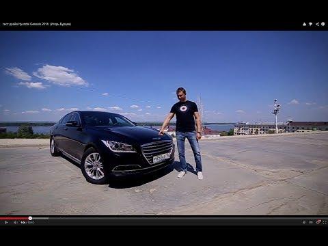 тест драйв Hyundai Genesis 2014 Игорь Бурцев