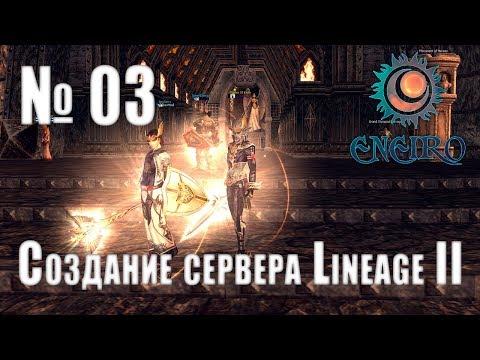 #03 - Создание сервера Lineage 2 Interlude - Настраиваем патч