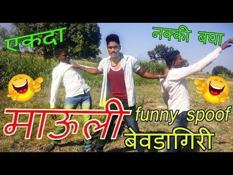 MAULI - BevdaGiri FUNNY SPOOF / Mauli comedy - Mauli Marathi Movie - pandurang waghmare