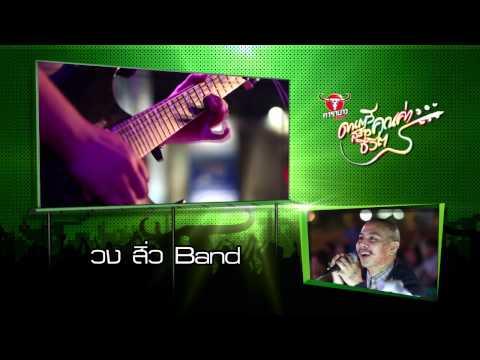 05 1603 ดนตรีสร้างคุณค่าชีวิตปี 5 เวทีระยอง ตอน 3/3 HD