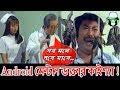 Funny Mental Doctor Kaissa   Bangla Dubbing 2018
