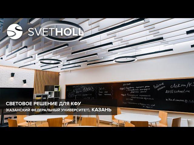 Световое решение для КФУ (Казанский Федеральный Университет), Казань, видеоотзыв / Svetholl