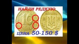 КАК НАЙТИ РЕДКУЮ И ДОРОГУЮ МОНЕТУ 10 копеек 1992 года  Украина английский чекан нумизматика