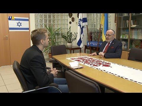 Посол Израиля в