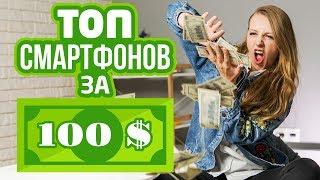 ТОП-5 смартфонов за $100 - обзор от Ники