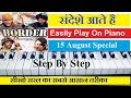 Sandese Aate Hai, Border, Pinao Tutorial With Notes ( 15 August Special )