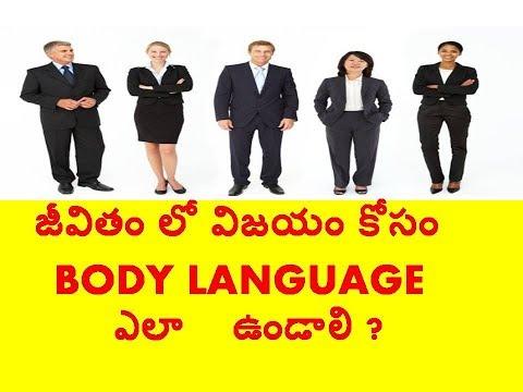 Body language tips for success in telugu -జీవితం లో విజయం కోసం BODY LANGUAG  ఎలా  ఉండాలి ?