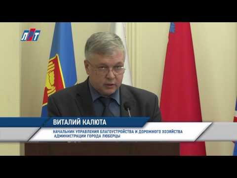 Заседание совета депутатов г  Люберцы