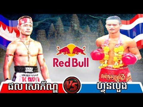 Phal Sophorn vs Fonluang(thai), Khmer Boxing CNC 20 Jan 2018, Redbull Marathon Kun khmer