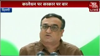 BJP should publicise names without hesitation: Ajay Maken