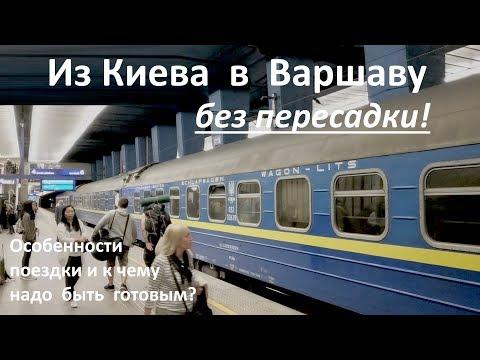 Из Киева в Варшаву на поезде без пересадки.
