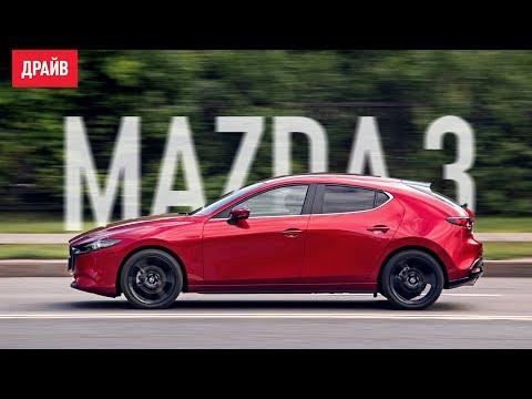 Mazda 3 — комментарий к тесту