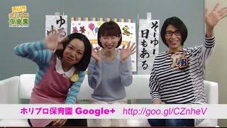 【ホリプロ保育園Google+】http://goo.gl/PXJoQ4 【ホリプロ保育園YouT...