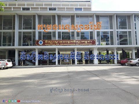 Memory of GCA Students in Institute of Technology of Cambodia
