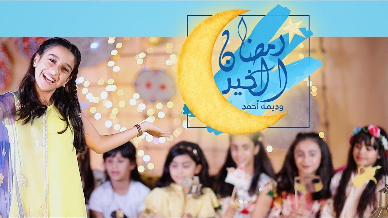 كليب رمضان الخير وديمه احمد Youtube