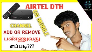 🤩HOW TO ADD AND REMOVE 🤩 CHENNAL FROME AIRTEL DIGITAL TV how to make channel pack airtel IN TAMIL