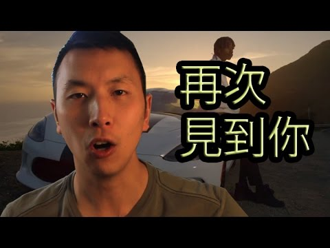 See You Again - Wiz Khlifa Cantonese Version (AhG)