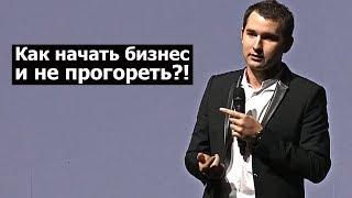 КАК НАЧАТЬ БИЗНЕС И НЕ ПРОГОРЕТЬ? | Михаил Дашкиев и Петр Осипов. Бизнес Молодость