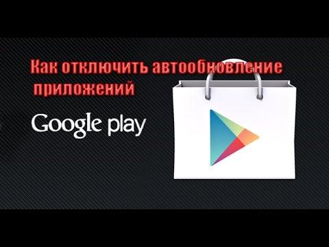 Как отключить автообновление приложений в андроид