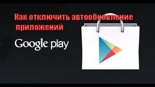 видео Как отключить автообновление на Андроиде: Выключить автоматическое обновление приложений, системы Android