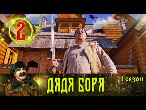 Дядя Боря. Комедийный сериал 1 сезон 2 серия / Путешествие в Сказку