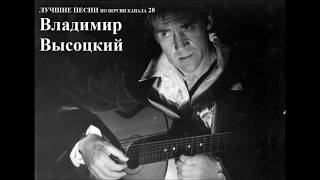 ЛУЧШИЕ ПЕСНИ. Владимир Высоцкий. Черное золото.