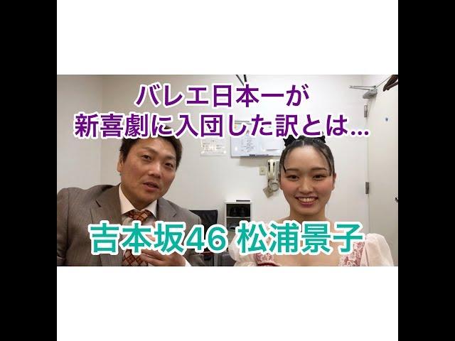 吉本坂46 松浦景子さん バレエ日本一が新喜劇に入団した理由とは!