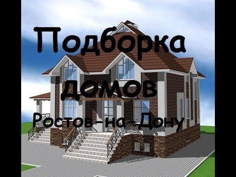 Купить дом в Ростове - подборка домов
