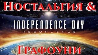 День Независимости 2: Возрождение - Мнение от AntiCap