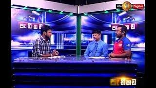 Pathikada Sirasa TV 5th of March 2019 Pro. Arjuna de Silva, Mr. Manju Thenjuwara Thumbnail