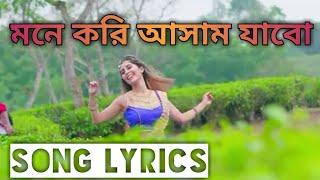 মনে করি আসাম যাবো লিরিক । Mone kori Assam Jabo Lyrics । Sayera Reza । বাবু বলে কাম কাম সাহেব বলে