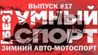 """""""[без]УМНЫЙ спорт"""". Выпуск 17. Зимний авто-мотоспорт"""