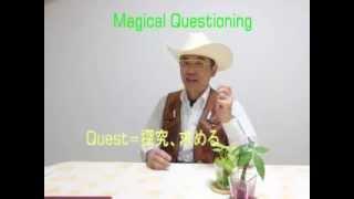 人生を変える魔法の問いかけコンサルタント ハリーです。 Magical Questioning  魔法の問いかけ