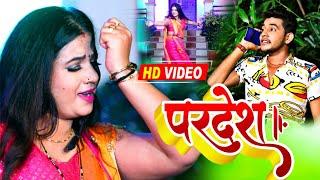 #video  || परदेश || Pardesh || Sandeep Sanehi songs || Bhojpuri Video gana || New hot video songs
