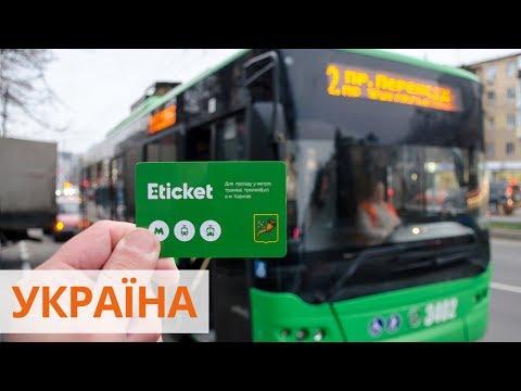 С 1 апреля в Харькове отменяют льготы на проезд неместным