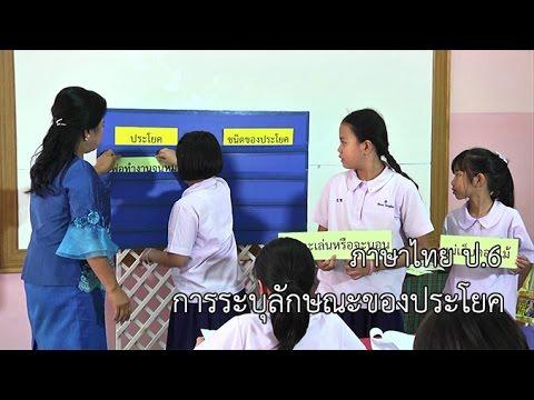 ภาษาไทย ป.6 การระบุลักษณะของประโยค ครูทองเพชร ฤทธิ์เวโรจน์