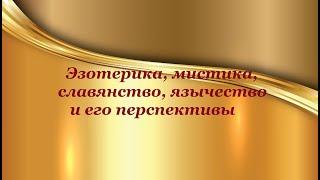 Эзотерика, мистика, славянство, язычество и его перспективы - Антон Поддубный