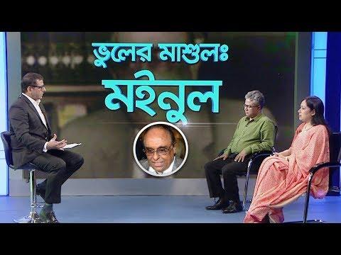 ভুলের মাশুল - মইনুল হোসেন | Bola Na Bola | Talk Show | Rumeen Farhana