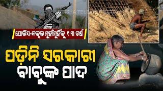 Special Story | Odisha | Basic Amenities Elude GasamahaVillage In Ganjam