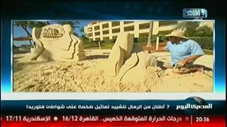 7 أطنان من الرمال لتشييد تماثيل ضخمة على شواطئ فلوريدا
