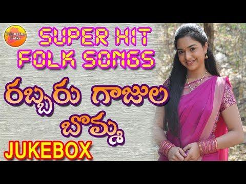 Rabbaru Gajula Bomma | New Janapada Geethalu JUKEBOX | Telangana Folk Songs | New Telugu Folk Songs