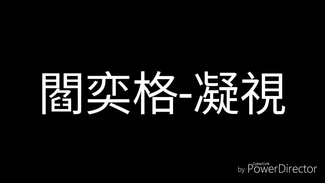 閻奕歌-凝視 【巧蜜的歌詞天地】 - YouTube