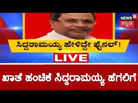 Siddaramaiah To Take Final Call On Portfolio Allocation