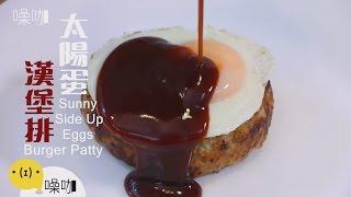 太陽蛋漢堡排【做吧!噪咖】Sunny Side Up Eggs  Burger Patty