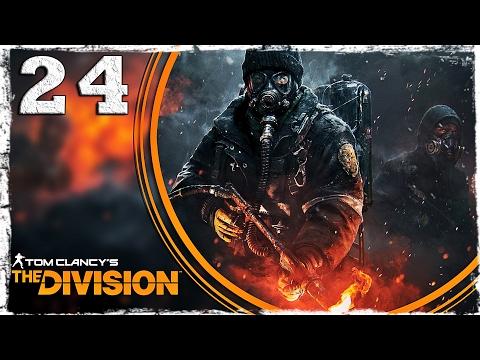 Смотреть прохождение игры Tom Clancy's The Division. #24: Адская кухня.