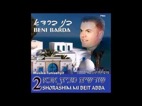 בני ברדא בר יוחאי-بني بردا