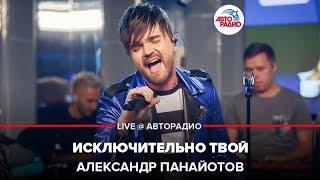 🅰️ Александр Панайотов - Исключительно Твой (LIVE @ Авторадио)