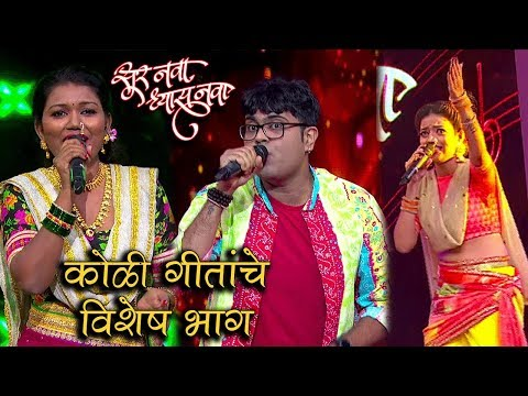 Sur Nava Dhyas Nava | 29, 30 & 31st January Episode Highlights | Koli Songs | Colors Marathi